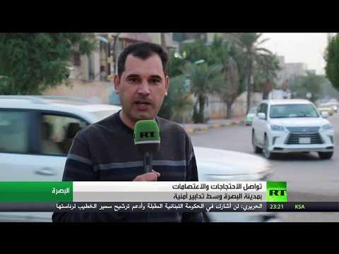 تواصل الاعتصامات في البصرة رغم إعلان الحكومة العراقية الاستقالة