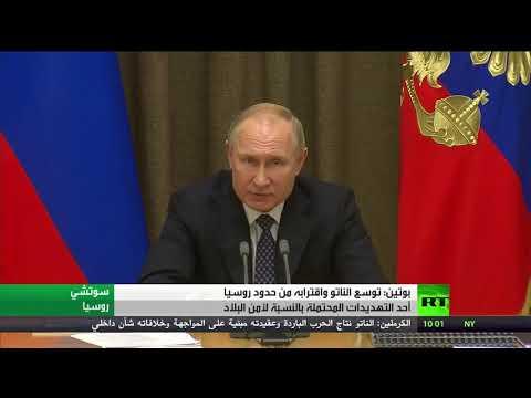 فلاديمير بوتين يؤكد أن توسع الناتو واقترابه من حدود روسيا خطر