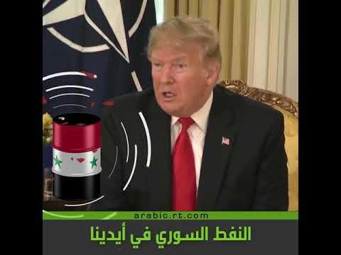 ترامب يؤكد أن الولايات المتحدة قادرة على التصرف في النفط السوري كما تشاء