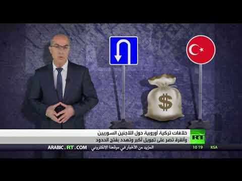 ملف اللاجئين السوريين بين الربح والخسارة بين أنقرة وبروكسل