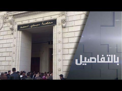 محاكمات تاريخية في الجزائر والجيش يتعهد