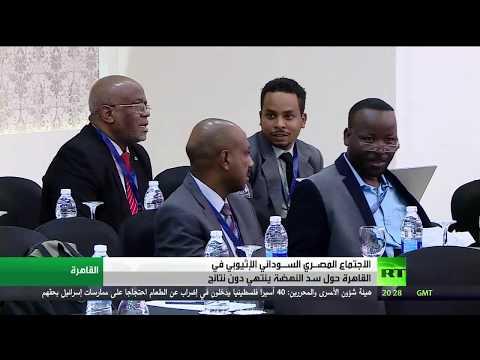 انتهاء الاجتماع المصـري السـوداني الإثيوبي حول سد النهضة في القاهرة