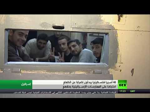 أربعون أسيرًا فلسطينيًا يضربون عن الطعام
