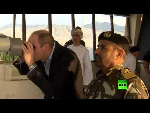 شاهد الأمير ويليام يشهد تدريبات القوات البريطانية والعمانية