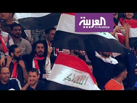 شاهد الجماهير العراقية تبدي ثقتها بتجاوز البحرين وتحقيق اللقب