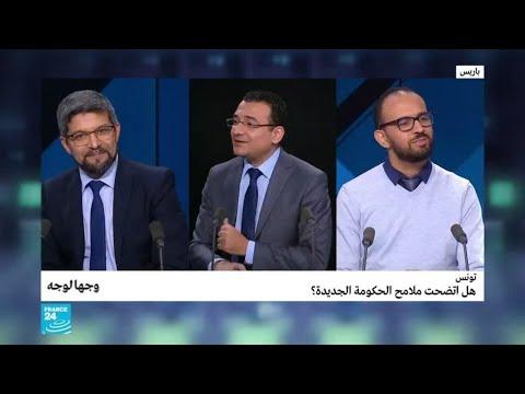 شاهد تساؤلات بشأن ملامح الحكومة الجديدة في تونس