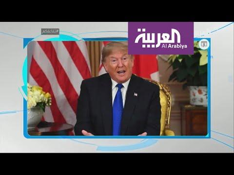 شاهد فيديو يوثق سخرية ترودو وقادة أوروبا من ترامب والأخير يرد