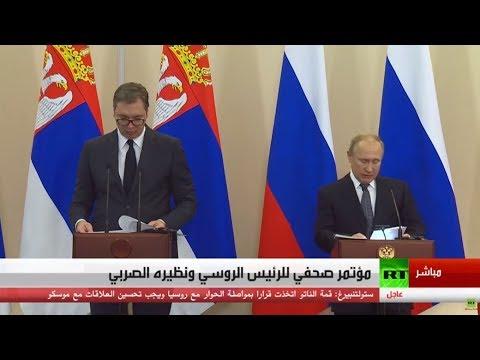 مؤتمر صحفي للرئيس الروسي ونظيره الصربي