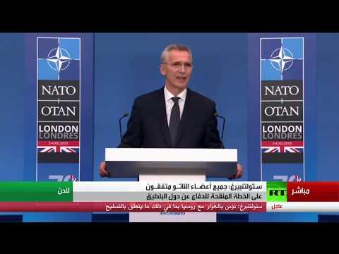 مؤتمر صحافي للأمين العام لحلف الناتو
