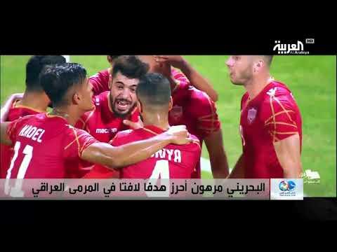 شاهد هدف البحريني مرهون يلفت الأنظار في نصف نهائي كأس الخليج