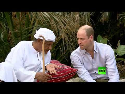 شاهد الأمير ويليام خلال يومه الأخير في عُمان