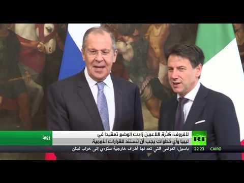 سيرغي لافروف يؤكد أن وجود لاعبين كثر في ليبيا يعقد الوضع