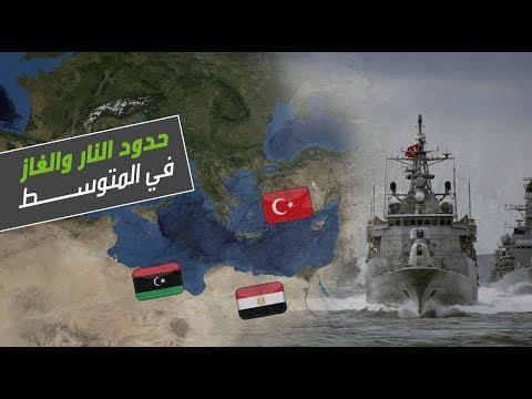 من الخاسر ومن الرابح من التمدد البحري التركي