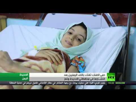 حمى الضنك تجتاح مناطق في اليمن وتسجيل آلاف المرضى