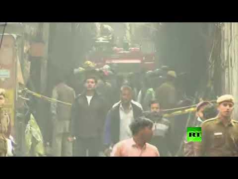 مقتل 43 شخصًا بحريق كبير في مصنع في نيودلهي