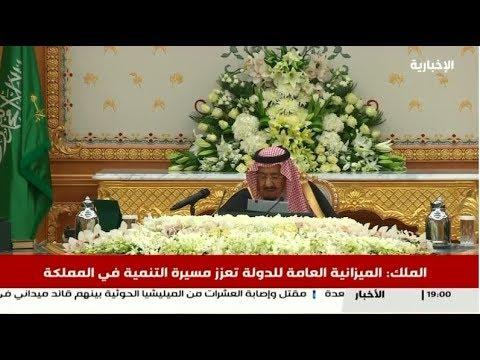 الملك سلمان يقرّ الميزانية السعودية الاتحادية للعام 2020