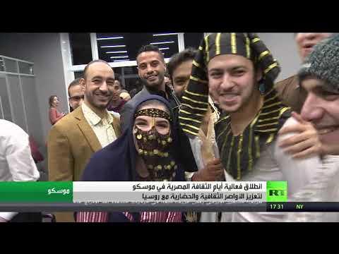 افتتاح فعاليات أيام الثقافة المصرية في موسكو