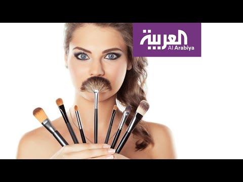 دراسة تؤكّد أنّ معظم منتجات التجميل قد تكون قاتلة