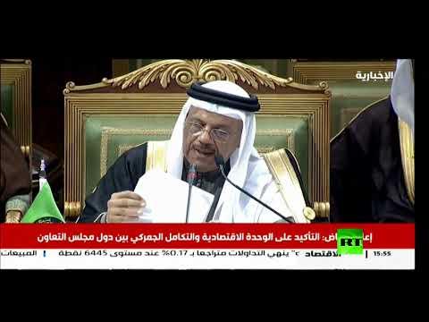 شاهد نص البيان الختامي للقمة الخليجية الـ40 في العاصمة السعودية الرياض