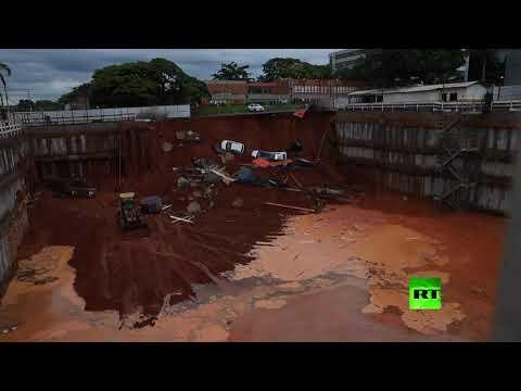 شاهد انهيار أرضي يبتلع سيارات بالجملة في البرازيل