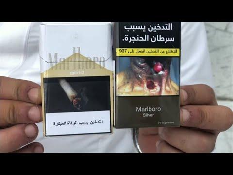 شاهد تحقيق رسمي في السعودية بشأن الجدل حول السجائر