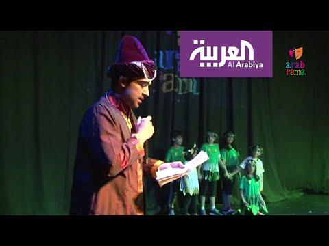 شاهد عربراما مبادرة تجمع اللغة والفن للأطفال