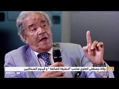 وفاة قيدوم الصحافة المغربية ومدير جريدة الأسبوع الصحفي مصطفى العلوي