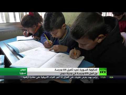 دمشق تؤهّل 225 مدرسة بمدينة حمص