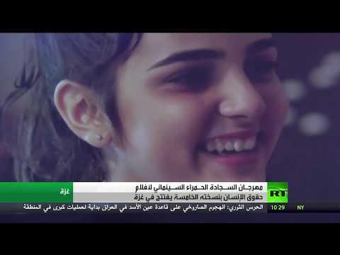مهرجان السجادة الحمراء السينمائي في غزة