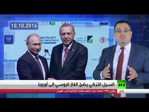 السيل التركي يضخ الغاز الروسي إلى أوروبا
