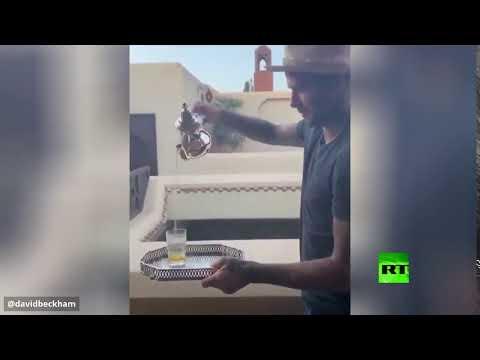 ديفيد بيكهام يتفنن في سكب الشاي المغربي في مراكش