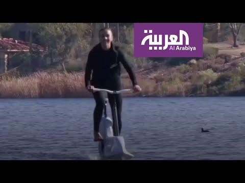 دراجة استثنائية مذهلة تسير فوق الماء