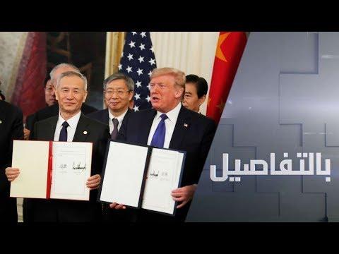 بدء نهاية الحرب التجارية بين أميركا والصين وتخفيف التوترات