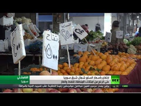 ارتفاع حاد بأسعار السلع شمال شرق سورية