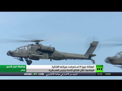افتتاح قاعدة عسكرية مصرية جديدة