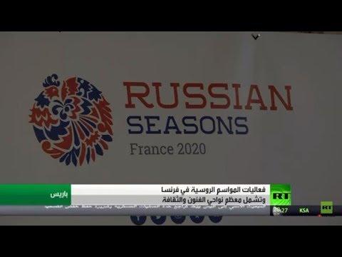 فعاليات المواسم الروسية في فرنسا