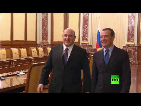 شاهد مدفيديف يسلم صلاحيات الحكومة الروسية لخلفه ميشوستين