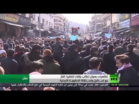 شاهد احتجاجات في الأردن ضد اتفاقية الغاز مع إسرائيل