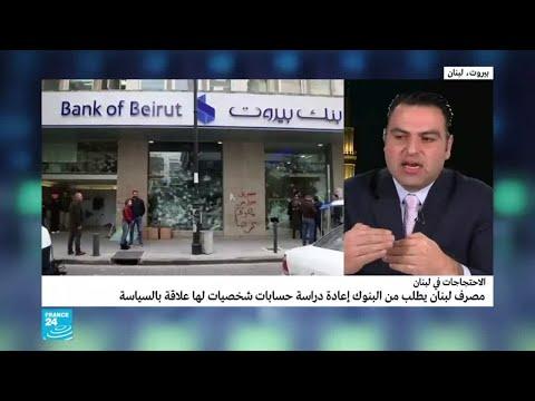 شاهد غضب من البنوك في لبنان مع تصاعد وتيرة الاحتجاجات الغاضبة