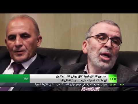 تبعات إغلاق الموانئ النفطية في ليبيا