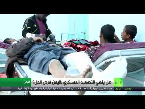 هل ينهي التصعيد العسكري في اليمن فرص الحل