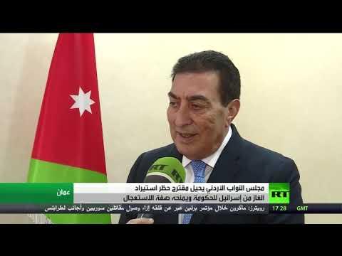 مقترح لحظر استيراد الغاز من إسرائيل في الأردن