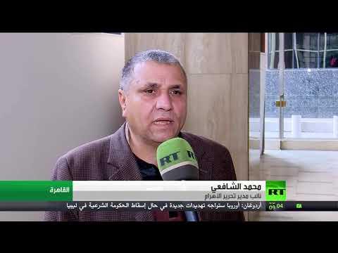 مواقف القاهرة من مؤتمر برلين حول ليبيا