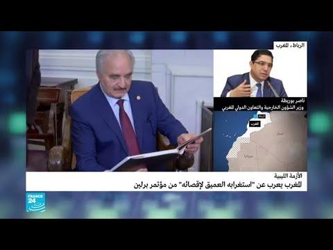 ناصر بوريطة يؤكد أن المغرب تتساءل عن أسباب إقصائها من مؤتمر برلين
