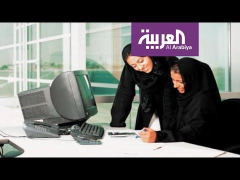 12 إصلاحًا للمرأة يقفز بترتيب السعودية في تقرير البنك الدولي