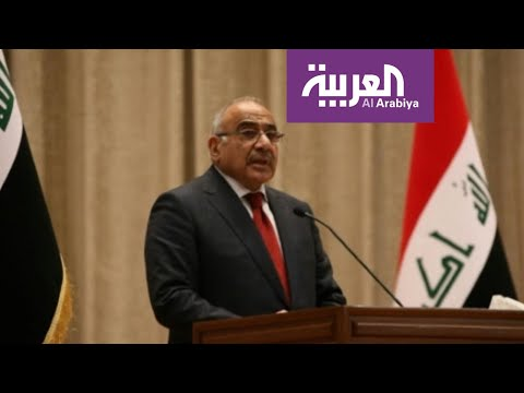 الشارع العراقي يشتعل مجددا ضد إعادة ترشيح عبد المهدي