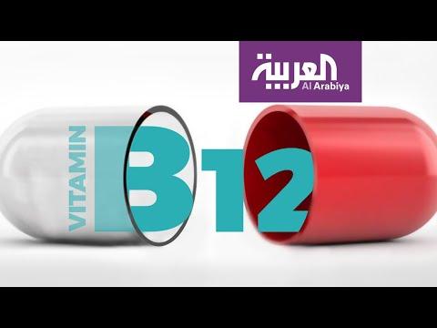 هذا ما يفعله نقص فيتامين b12 في الجسم