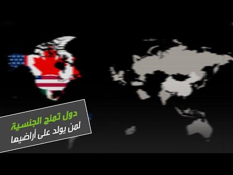 شاهد الدول التي تمنح الجنسية لمن يُولد على أراضيها