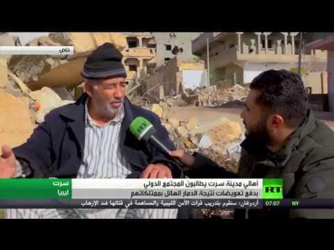 شاهد آثار الدمار في مدينة سرت الليبية بسبب الحرب على داعش