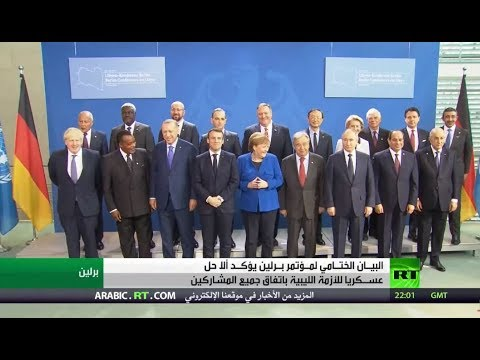 شاهد مؤتمر برلين يحاول تجنّب الحلول العسكرية في ليبيا